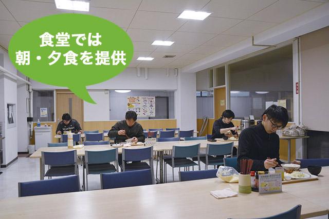 光和寮:食堂(朝食夕食を提供)